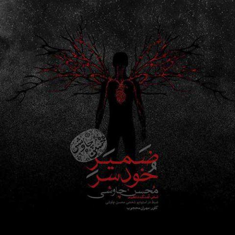 محسن چاوشی - ضمیرِ خودسر