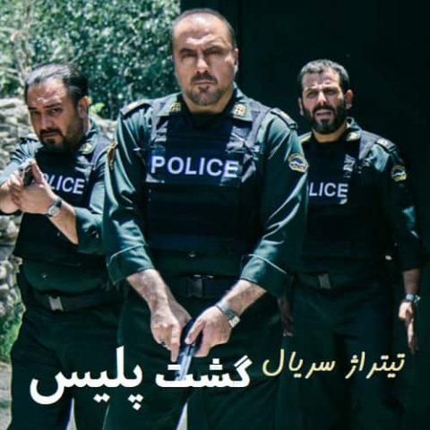 مجتبی مصری - گشت پلیس