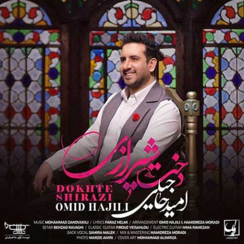 امید حاجیلی - دخت شیرازی