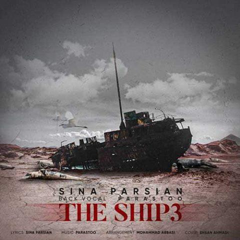 سینا پارسیان - کشتی ۳
