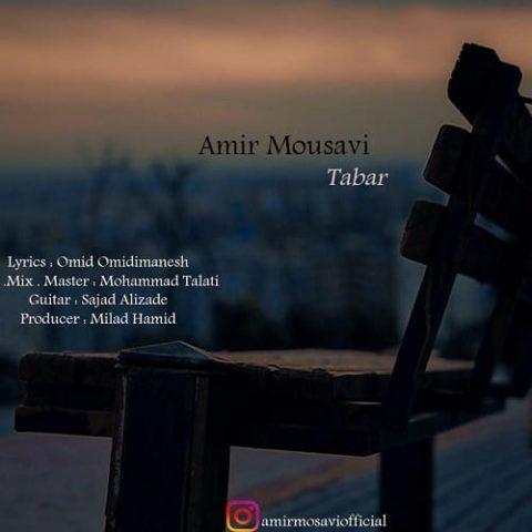 امیر موسوی - تبر