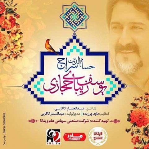 حسام الدین سراج - یوسف زیبای حجازی