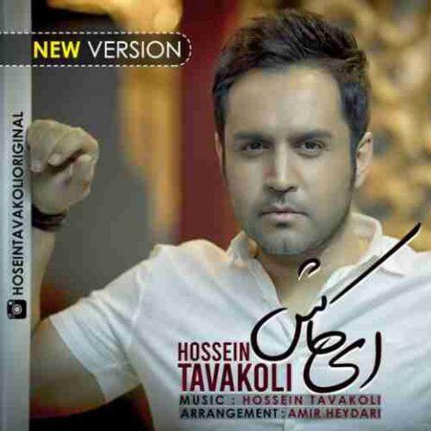 حسین توکلی - ای کاش