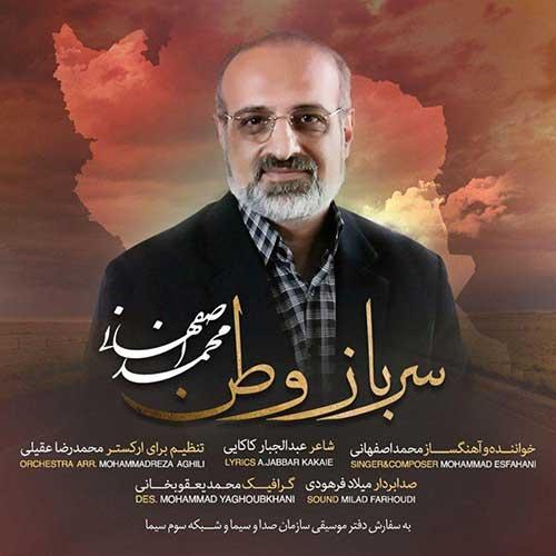 محمد اصفهانی - سرباز وطن