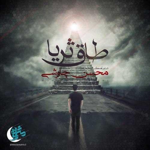 محسن چاوشی - طاق ثریا