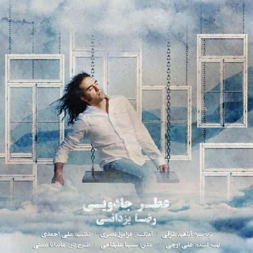 رضا یزدانی - عطر جادویی