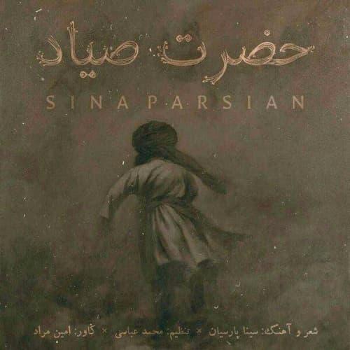 سینا پارسیان - حضرت صیاد