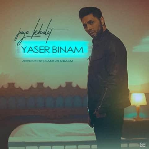 یاسر بینام - جای خالیت