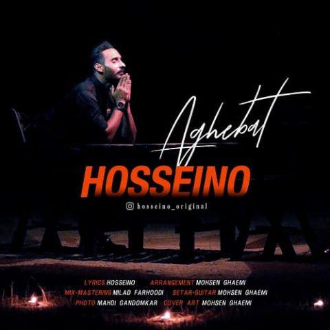 حسینو - عاقبت