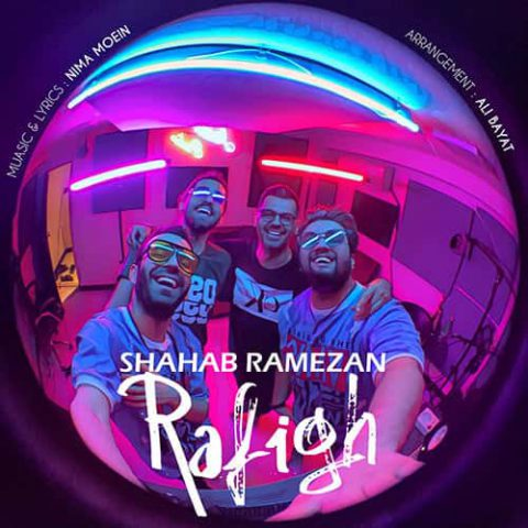 شهاب رمضان - رفیق