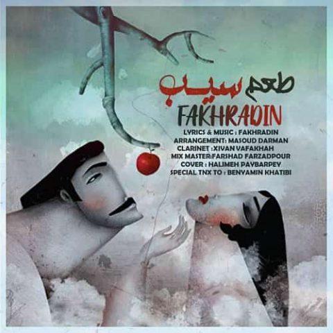 فخرالدین - طعم سیب