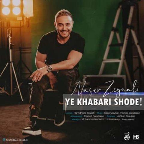 دانلود آهنگ جدید ناصر زینبی به نام ی خبری شده